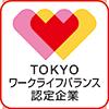 TOKYOワークライフバランス認定企業
