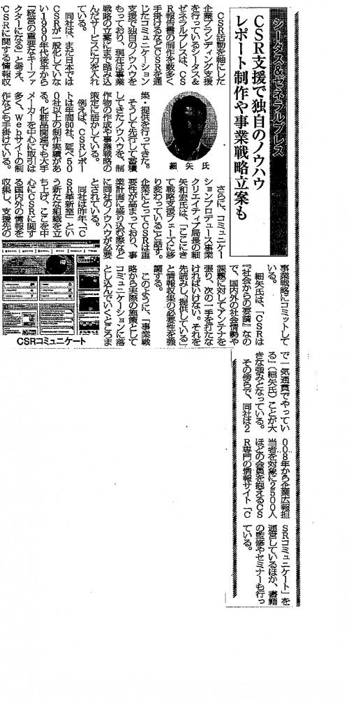 『週刊粧業』2014年9月15日発売号